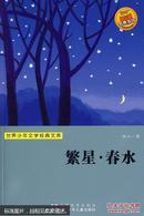 繁星春水(世界少年文学经典文库)