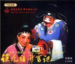 广东汉剧经典《徐九经升官记》(VCD)