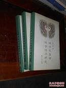 明清杭嘉湖社会经济研究(库存书未翻阅)