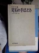 围棋双书4:定石の手ほどき   (日文原版)·