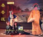 广东汉剧经典:《秦香莲》(VCD)