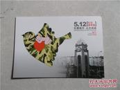 5.12纪念我有爱  抗震救灾 众志成城   中国邮票纪念册