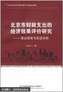 北京市财政支出的经济效果评价研究:理论研究与实证分析