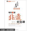 9787511326928每天一堂非遗文化课:传统戏剧卷