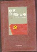 中共昆明地方史.第一卷