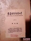 京剧剧本活页文选   铡美案