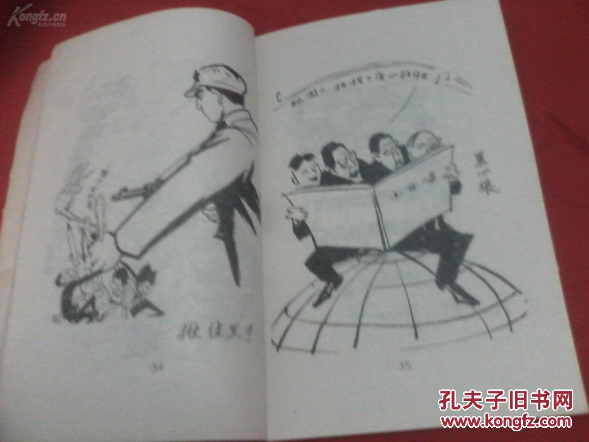 【图】包邮76年《砸烂四人帮漫画集》_漫画价格的胖胖你图片