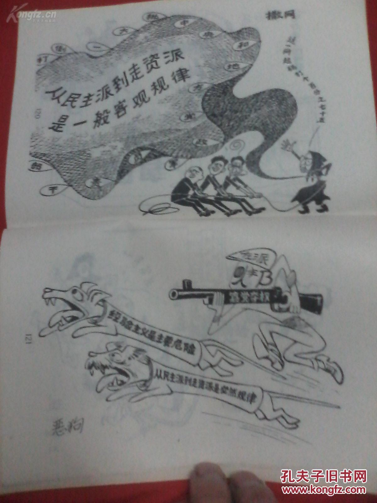 【图】包邮76年《砸烂四人帮漫画集》_价格漫画肉绝妻叫图片