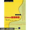 21世纪高职高专规划教材·计算机应用系列:Linux基础教程