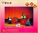 广东汉剧《柜中缘》(VCD)