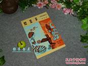 《蛇王子》(精美插图 -世界民间故事大全 缅甸篇)1992年版 品好※[东南亚传统文化 外国文学小说 动物寓言故事 美丽动人 // 机智小兔子 老虎猴子 老鼠娶亲 启发少儿童读物 -亚洲辑 ]