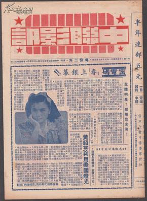解放前报纸 创刊号  责 任 人 (主 编): 出版单位:中华联合制片股份
