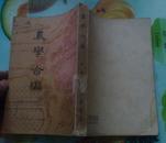 农学合编(56年1版1印900册