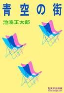 日文特厚特价 青空の街 -蔚蓝的的街道 (集英社文库 池波正太郎 著)厚重特价便宜经济实惠时代小说作家池波稀少现代口语体爱情悬疑作品附录解说研究论文相扑力士友人家人与中国料理王雕开的爱情浪漫轻松长篇