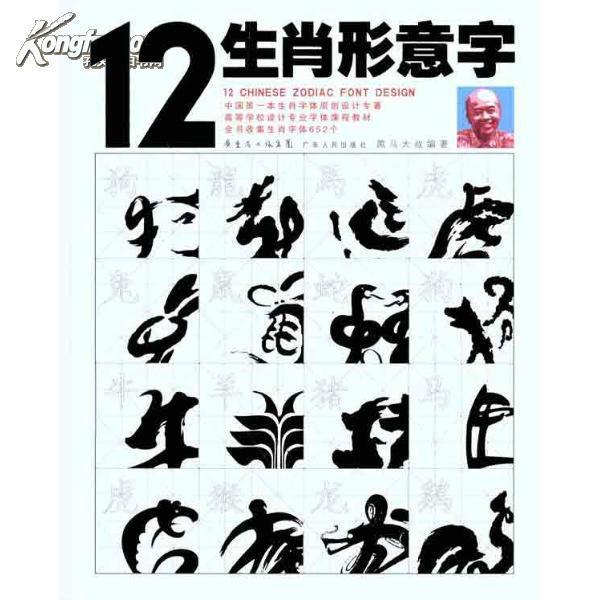 12生肖排序图片图片