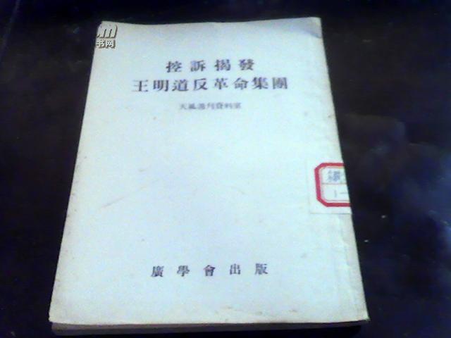 控诉揭发王明道的反革命集团【55年11月1版1印】馆藏