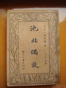 民国24年出版笔记小说〈池北偶谈〉名家王士祯著(上下册)一部很不错的笔记散文.稀少珍贵