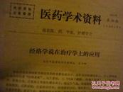 南京中医学院针灸科肖少卿油印《经络学说在针灸治疗上的应用