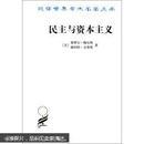 汉译世界学术名著丛书:民主与资本主义