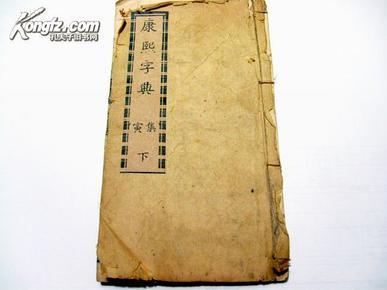 道光7年:武英殿. 康熙字典(寅下) #39