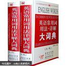 英语常用词用法详解大词典(套装全2册)