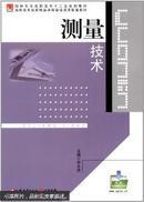 正版-测量技术(附多媒体教学资源)9787549917402江苏教育