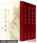 唐人轶事汇编(精装共4册)