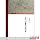 中国历史考古学论集