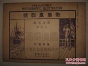 一战侵华刊物 1914年《写真通信》战事画报号 带胶洲湾明细地图(附山东、青岛详细地图)、青岛市政厅、各国国旗