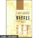 赌场资本主义 出版社藏书仅1册