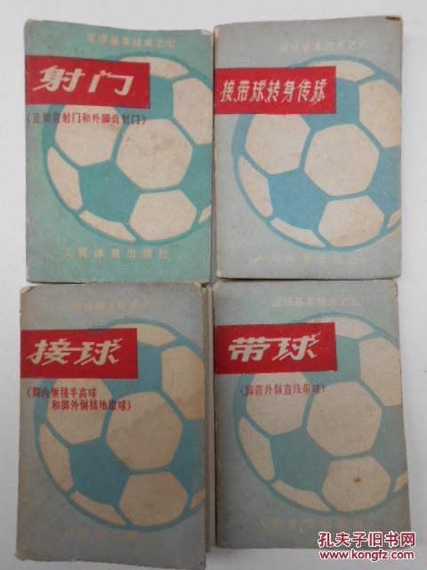 【图】足球基本技术--接球、带球、射门、接带