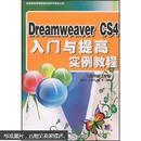 欣I3【正品】动态网站与网页设计教学与实践丛书:Dreamweaver CS4入门与提高实例教程