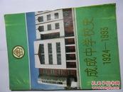 成成中学校史1924-1993