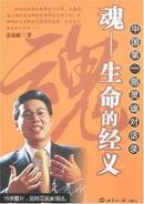 正版图书 魂——生命的经义:中国第一部灵魂对话录 (请放心选购!)