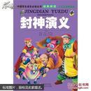 中国学生成长必读丛书:封神演义(彩色注音版)