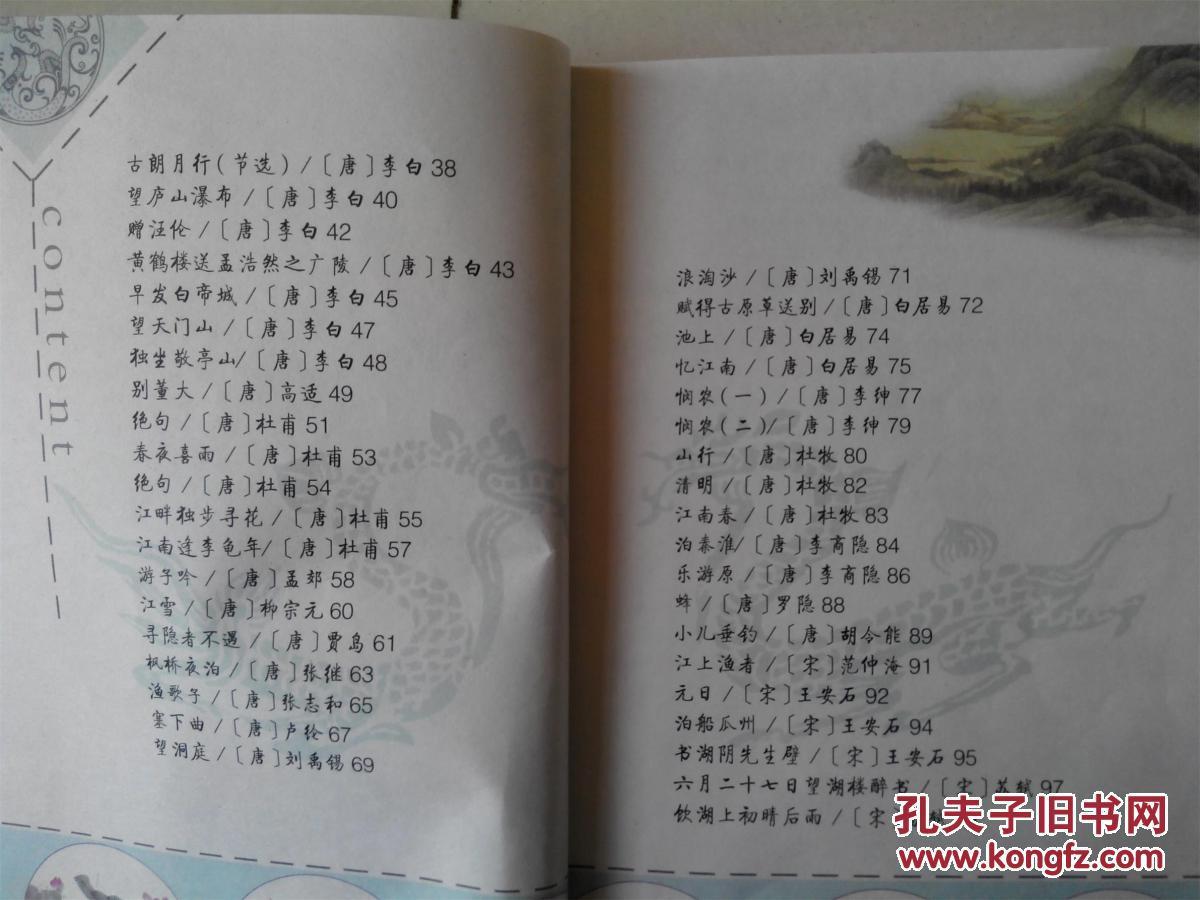 【图】小学生必背古诗70+10首图片