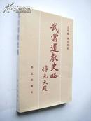武当道教史略(王光德等著 华文出版社1993年1版1印 仅印7000册 私藏)