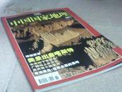 中国国家地理2007-7