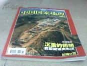 中国国家地理2006-12