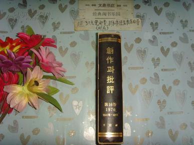 韩文原版<创作与批评-第14卷-1975   >文泉韩文版精50817-17上