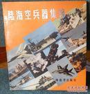 陆海空兵器集锦