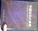 中国百科大辞典2-10册共9本