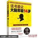 库存正版书籍 这本书能让大脑年轻14岁