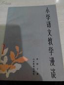 小学语文教学漫谈【1983年一版一印1520册】