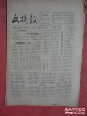 人口老龄化_台湾人口情况