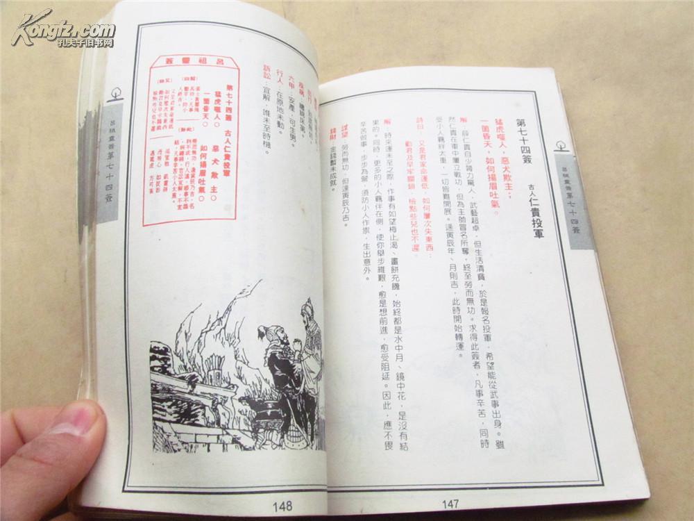 吕祖灵签精解(全网最低价,近八五品)