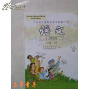 三年级下册语文书 语文出版社 第十八课分析图片