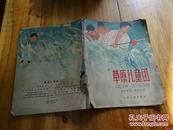 2354:1964年1版1印连环画《草原儿童团》一册全