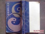 陈氏太极拳图说 86年一版一印本书根据开明印刷局1933年版