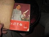 江汉学报1963--1966-3本大的两本小的馆藏